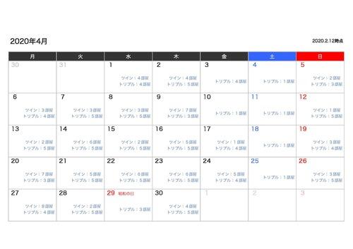 200214空室カレンダー1.jpg