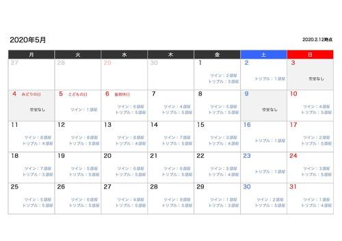 200214空室カレンダー2.jpg