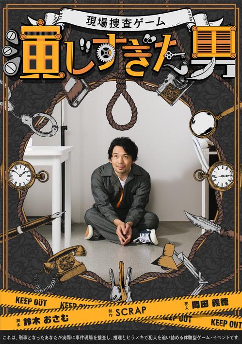 20191120-演じすぎた男-mv-final.png