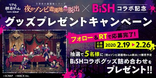 BiSH_RTキャンペーン.png
