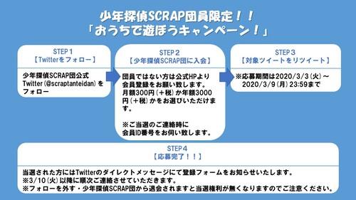 おうちキャンペーン.jpg