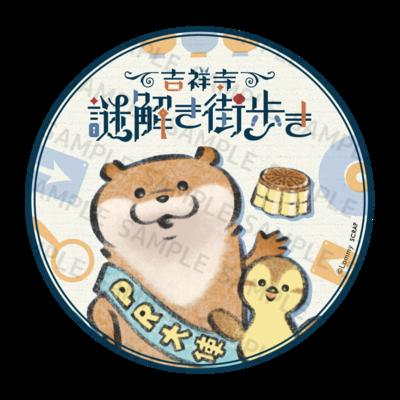 吉祥寺街歩き_かわうそステッカー_丸型_sample.png