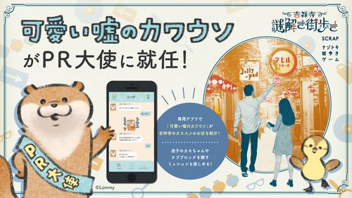 吉祥寺街歩き_かわうそ告知bnr.jpg