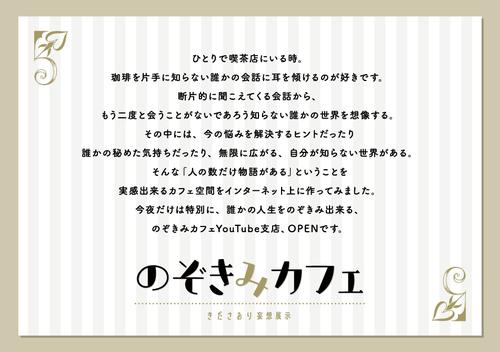 のぞきみカフェ_紹介文youtubeol.png