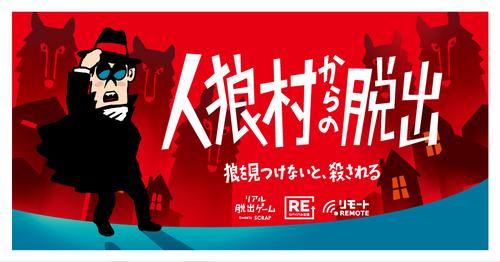 人狼村メインビジュアル_リモート公演ロゴあり_960_504.jpg