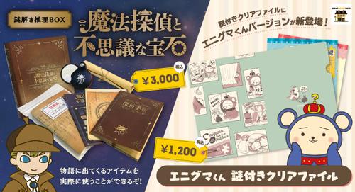 魔法探偵&エニグマクリアファイル告知画像.png