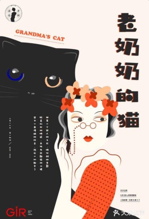 インフェクション ネタバレ 黒 猫