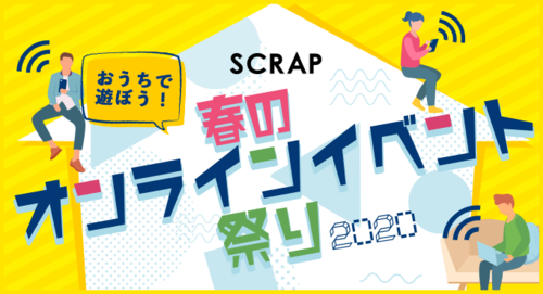 SCRAPTOP用_bnr_onlineevent_top_682.png