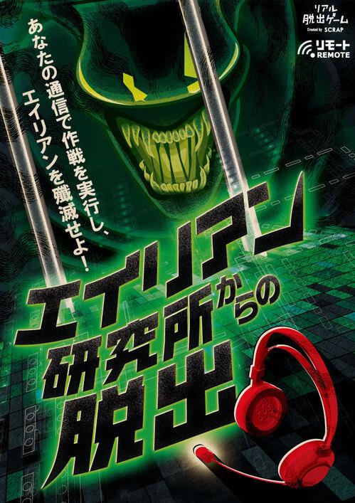 alien_hensyu660_934.jpg