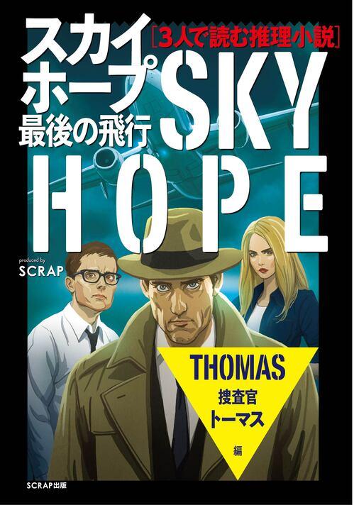 1_トーマス編電子版cover.jpg
