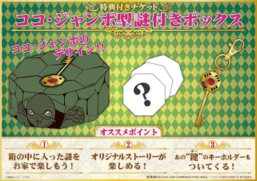 JOJO5_tickets_maeuri_1216_B.jpg