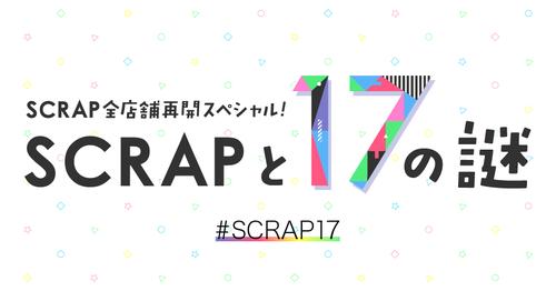 SCRAP17_960x504.png