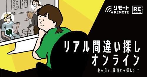 リアル間違い探しオンライン1200×630.jpg