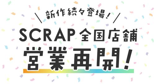 SCRC_zenkoku682x370(1).pngのサムネイル画像