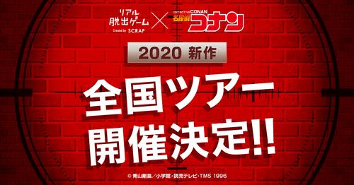 conan8_teaser_w1200h630_new.jpg