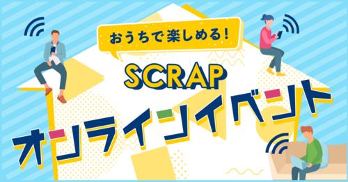 scrapオンラインイベント画像.png