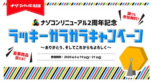 ナゾコン2周年バナー.jpg