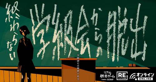 リモート学級会960*504.jpgのサムネイル画像