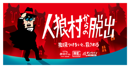 人狼村メインビジュアル_オンライン公演ロゴあり_960_504.jpg