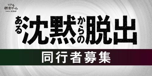 沈黙脱出twitter広告.png