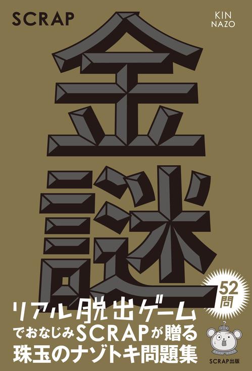 87036_SCRAP金謎_帯つき.jpg