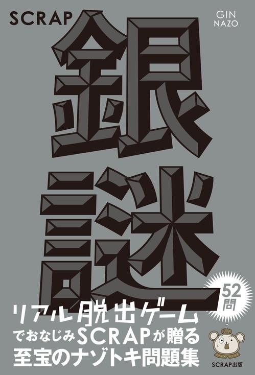 87037_SCRAP銀謎_帯つき.jpg
