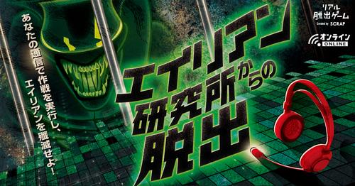 alien_hensyu960_504.jpg