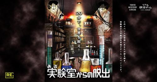 ある実験室re.jpg