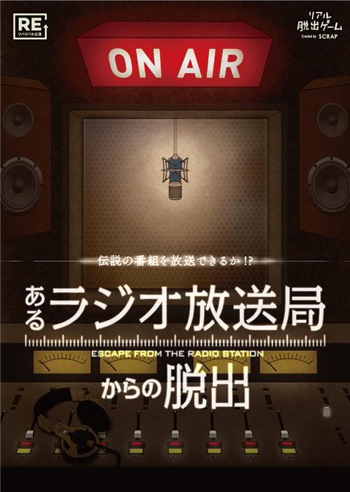 ラジオ放送局_960.jpg
