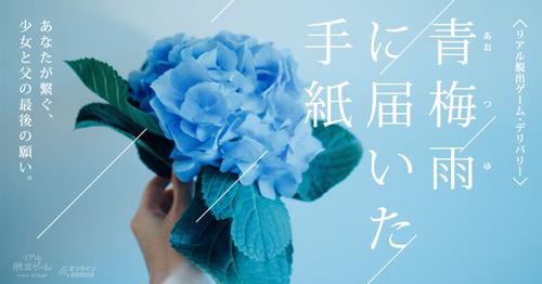 0629_青梅雨_960x504.jpgのサムネイル画像