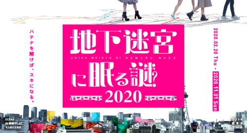 chikameikyu2020_extension_682×370.jpgのサムネイル画像