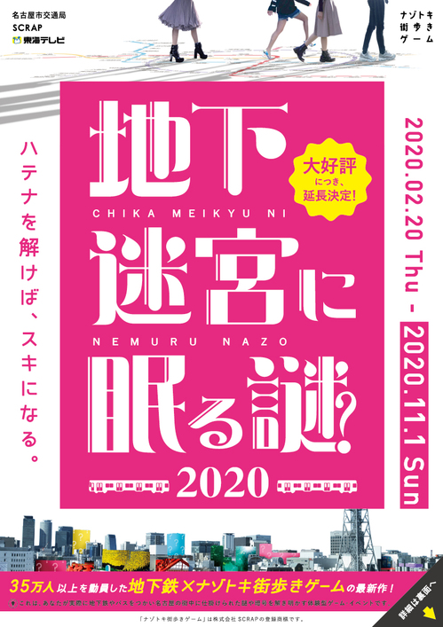 flyer_A4_延長修正0701_表 (1).jpg