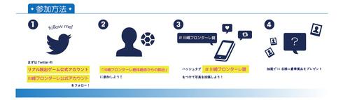 frontale_遊び方.jpg