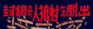 fuusa_jinro_320×100.jpg
