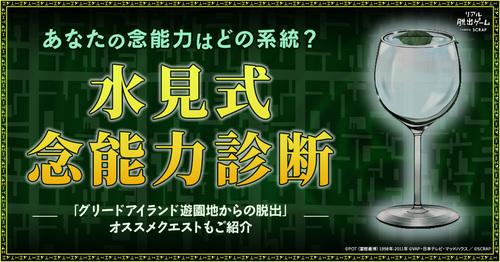 ハンター遊園地_水見式念能力診断.jpg