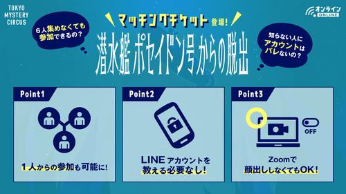 マッチングチケット告知.jpg
