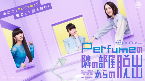 Perfume脱出_告知.jpg