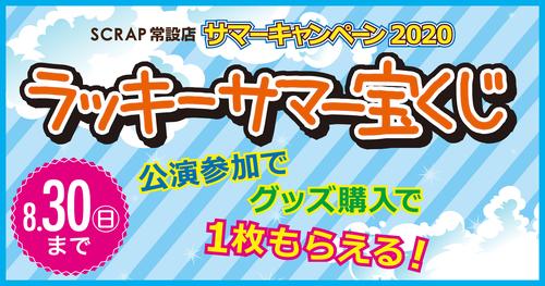 Summer_Banner_w960h506_1.jpg