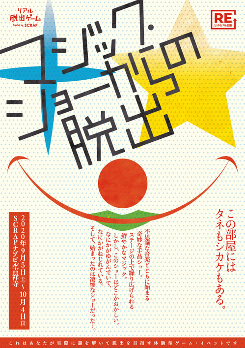 magicshow_kichijoji_ol.jpg
