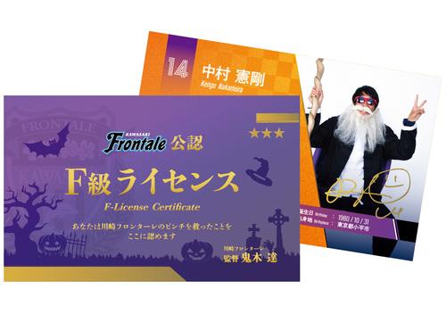 frontale_Halloween.jpg