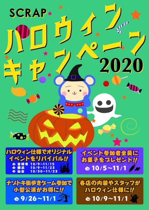 tempo_halloween2020_pos.jpg