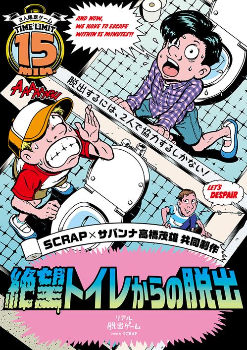 絶望トイレTMCロゴ無しC_660.jpg