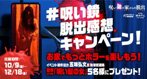 201007_Noroi_Campaign-01.jpg