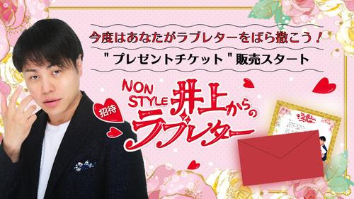 井上招待ラブレターバナー_アートボード 1.jpg