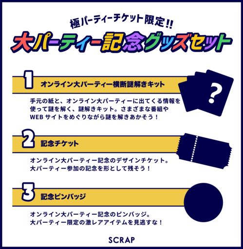 4-限定グッズ.png