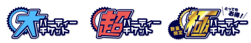 5-チケットアイコン.png