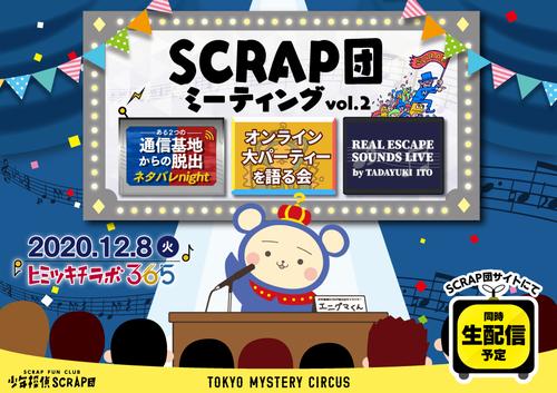 SCRAP団ミーティング2横.jpg