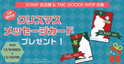 クリスマスお知らせ用_アートボード 1.png