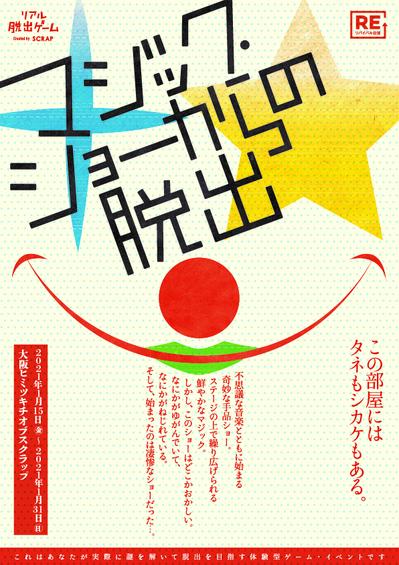 大阪マジックショー-01.jpg