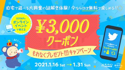 オンラインクーポンキャンペーン_ビジュアル.png
